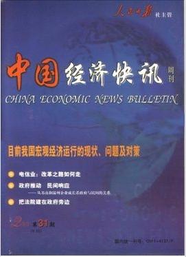 中国经济周刊经济杂志