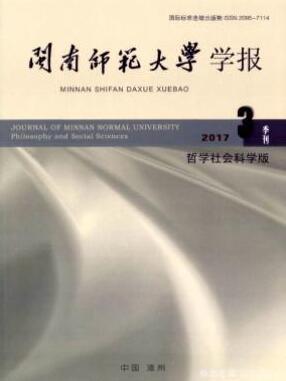 闽南师范大学学报(哲学社会科学版)杂志论文发表时间