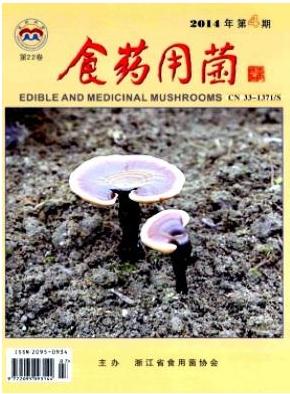 食药用菌浙江省农业期刊