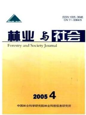 林业与社会国家级林业科技期刊