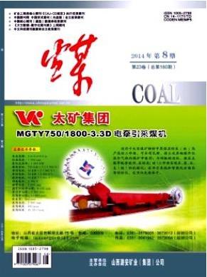 煤矿业工程山西省煤炭杂志