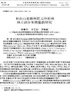 内蒙古林学院学报杂志投稿论文时间