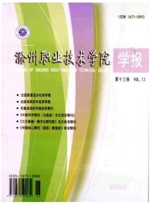 滁州职业技术学院学报安徽省学报发表