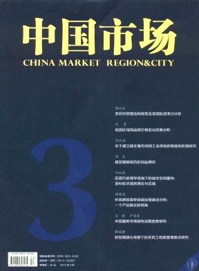 《中国市场》经济期刊投稿