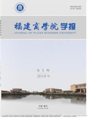 福建商学院学报杂志2018年02期投稿论文目录查询