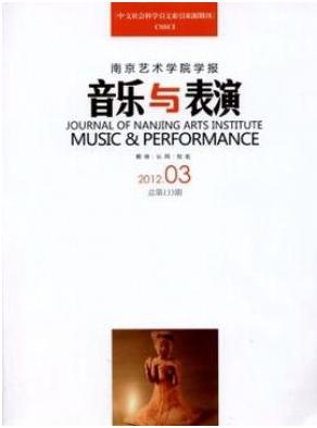 核心期刊南京艺术学院学报(音乐与表演版)