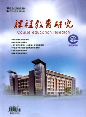 《课程教育研究》国家级期刊征稿