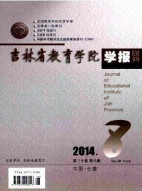 吉林省教育学院学报(上旬)