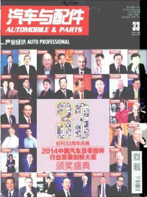 汽车与配件杂志征收汽车驾驶员类论文