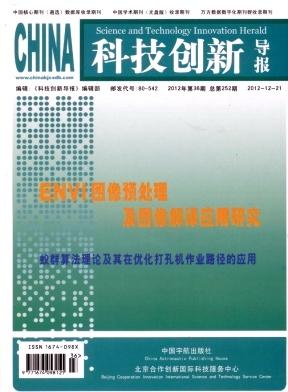 《科技创新导报》科技期刊征稿