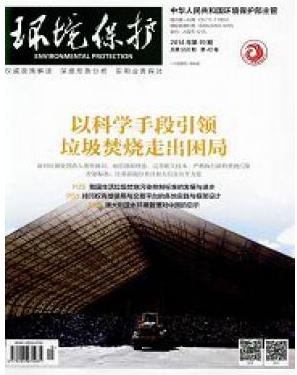 核心期刊环境保护南大核心期刊