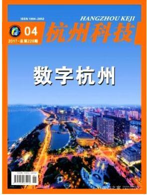 杭州科技杂志征收论文须知