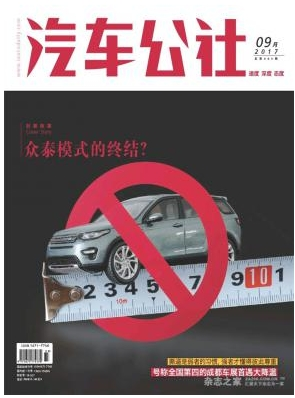 汽车公社汽车科技杂志
