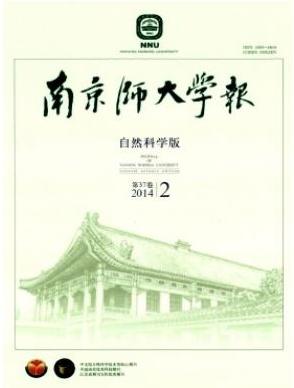 核心期刊南京师大学报(自然科学版)北大核心期刊