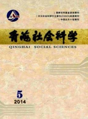 核心期刊青海社会科学青海省南大核心期刊