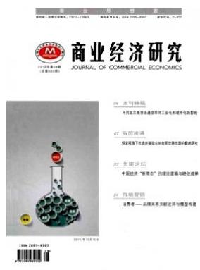 商业经济研究经济理论杂志