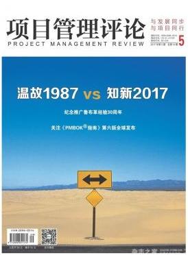 项目管理评论经管杂志发表