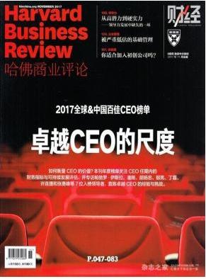 哈佛商业评论商业经济期刊