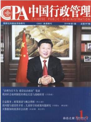 中国行政管理期刊发表