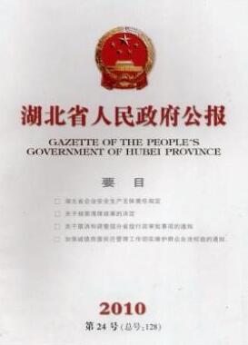 北京市人民政府公报杂志2018年19期论文目录查询