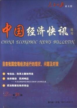 中国经济快讯财经期刊