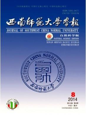 核心期刊西南师范大学学报(自然科学版)