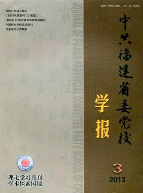 《中共福建省委党校学报》核心期刊征稿