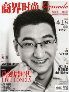 商界时尚商业财经杂志