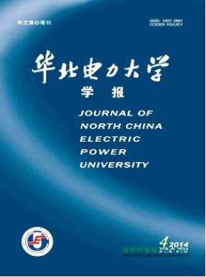 华北电力大学学报(自然科学版)中文核心期刊