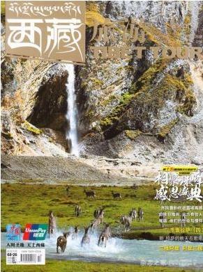 西藏旅游旅游文化期刊