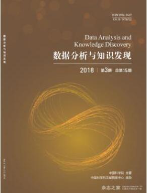 数据分析与知识发现杂志2018年08期投稿论文目录查询