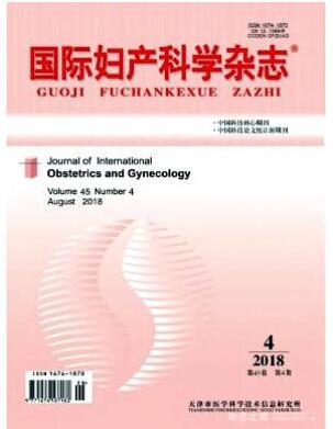 国际妇产科学杂志2018年05期投稿论文目录
