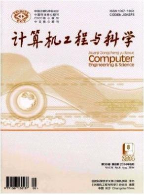计算机工程与科学计算机科技期刊