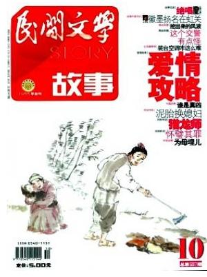 民间文学(故事)