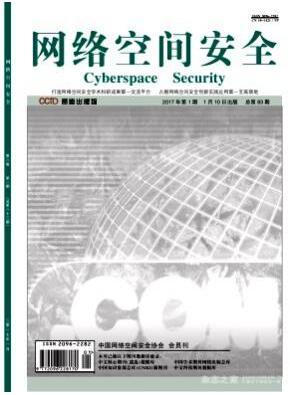 网络空间安全杂志网络职称人员论文投稿