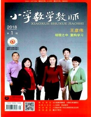 小学数学教师杂志杂志2018年01期论文目录查询