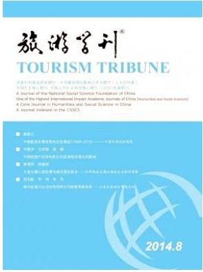 旅游学刊旅游专业学术期刊