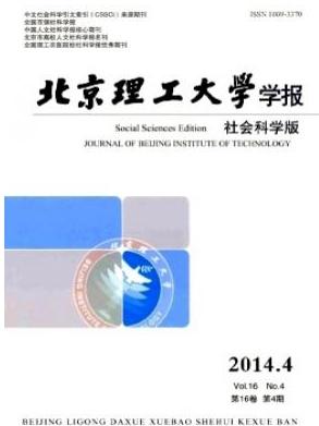 北京理工大学学报社会科学版