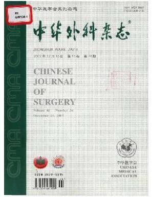 核心期刊中华外科杂志征收医学职称论文