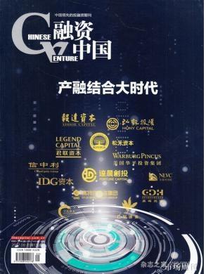 融资中国省级经济杂志