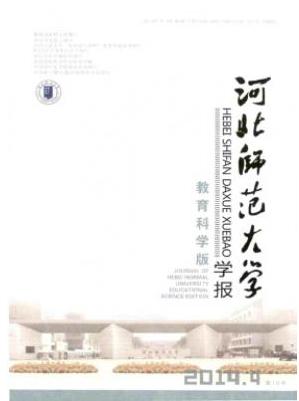 河北师范大学学报.教育科学版
