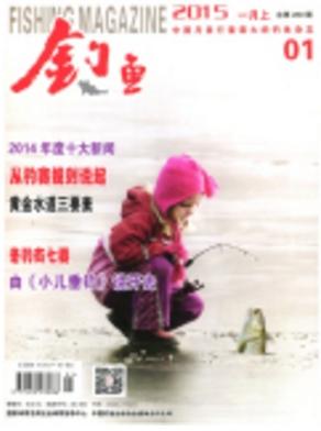 钓鱼江苏省文化期刊