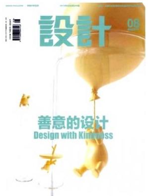 设计国家级期刊