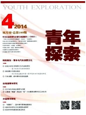 青年探索青年研究期刊发表