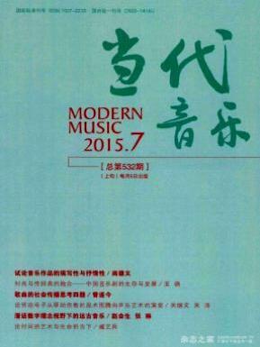 当代音乐杂志收录论文格式要求