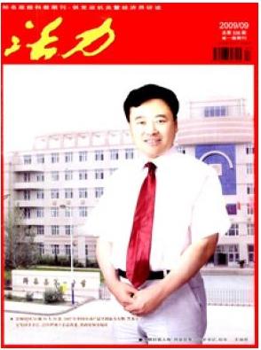 活力经济期刊