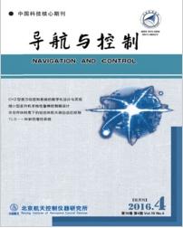 导航与控制仪表制造技术期刊
