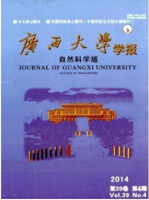 核心期刊广西大学学报自然科学版