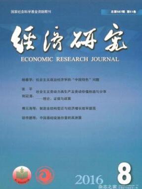 经济研究杂志论文征收时间限制