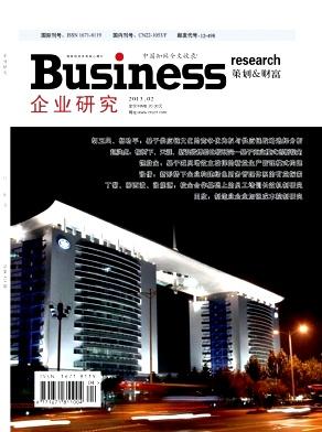 《企业研究》经济期刊投稿